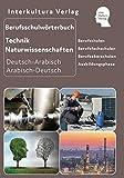 Berufsschulwörterbuch für Technische Berufe Teil I: Deutsch-Arabisch (Berufsschulwörterbuch Deutsch-Arabisch / Zweisprachige Fachbücher für Berufschulen)