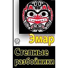 Степные разбойники (Russian Edition)
