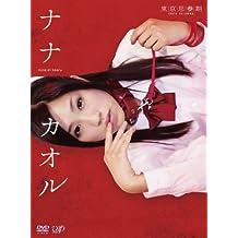 Nana to Kaoru DVD