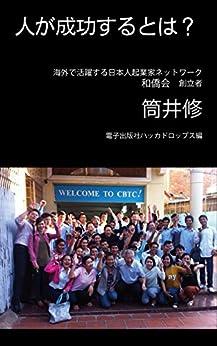 Hito ga seiko surutowa (Japanese Edition) di [Osamu Tsutsui]