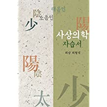 Sasang Medicine: A Self-Learning Text(Korean Version) (English Edition)