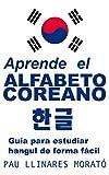 Aprende el alfabeto coreano 한글: Guía para estudiar hangul de forma fácil