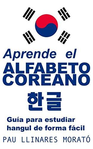 Aprende el alfabeto coreano 한글: Guía para estudiar hangul de forma fácil por Pau Llinares Morató