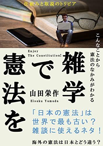 zatsugakudekenpouwo: sikumitotorisetunotoribia (Japanese Edition)