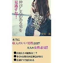 nobisironoaruotokowominogasuna (Japanese Edition)