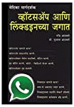 This book is about information about whatsapp and linkdin in Marathi language is a easy learning book published by Vedika Enterprises. The book is authored by narendra and sou sujata athavale and consists of 72 pages. Whatsapp & linkdinchya jagat...