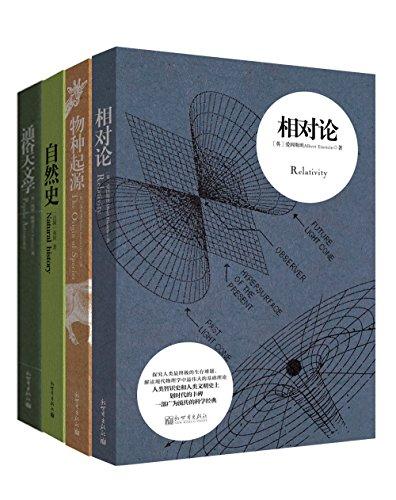 """科学大师经典""""烧脑""""必读系列:相对论 物种起源 自然史 通俗天文学 (全四册套装)"""