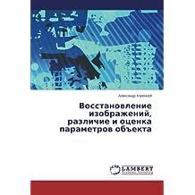 """Vosstanovlenie izobrazheniy, razlichie i otsenka parametrov ob""""ekta"""