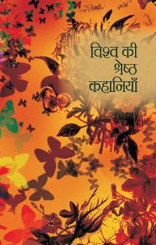 Vishwa Ki Shreshtha Kahaniya