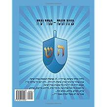 hebrew book - pearl for Hanukkah holiday: hebrew