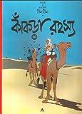 Tintin: Kakra Rahasya