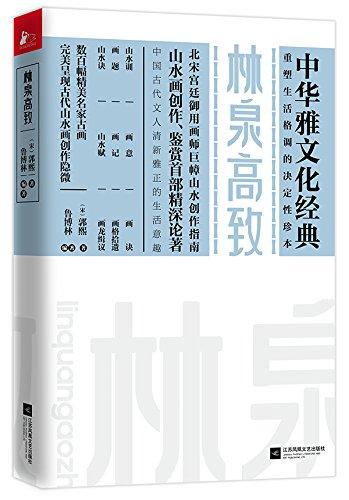Linquangaozhi - zhonghu yawenhua jingdian