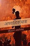 Spiritual Journey: Hindu Poojan - Aarti Collection (Hindi Edition)