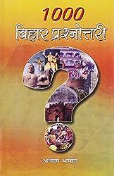 1000 Bihar Prashnottari
