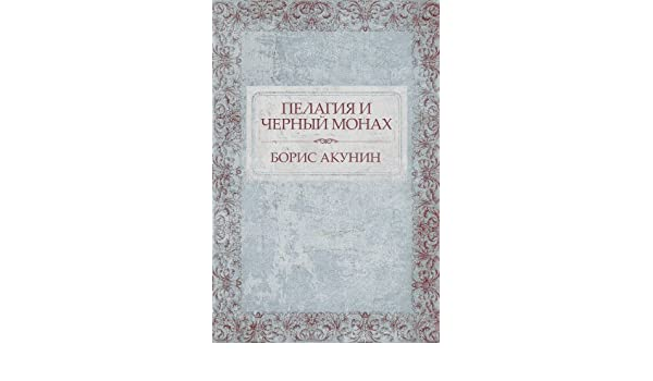Pelagija i chernyj monah:  Russian Language (Russian Edition)