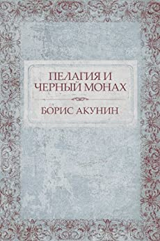 Pelagija i chernyj monah:  Russian Language par [Akunin, Boris]