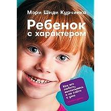 Ребенок с характером: Как его любить, воспитывать и не сойти с ума