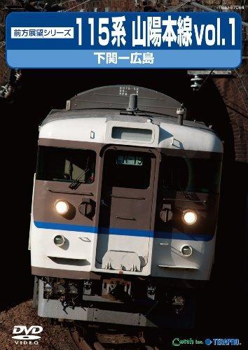 railroad-zenpo-tenbo-series-115-kei-sanyo-honsen-1-shimonoseki-hiroshima-nobori-2dvds-japan-dvd-tebj