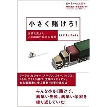 Chisaku kakero : Sekai o kaeta hito to soshiki no seiko no himitsu.