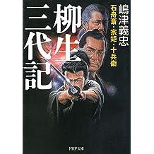 石舟斎・宗矩・十兵衛 柳生三代記 (PHP文庫) (Japanese Edition)