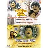Pattanakke Bandha Putta/Kaasu Iddhone Baasu