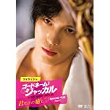 Movie (Making) - Jaejoong In The Jackal Is Coming (Code Name:Jackal) Kimidake No Iyashi Making Film Part 2 [Japan DVD] TCED-1935
