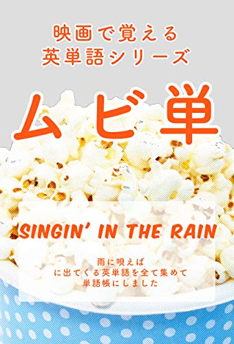 MoviTan Singin In The Rain: Vocabulary from masterpieces (Japanese Edition)