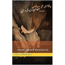 Colors higher than black (Arabic Edition)