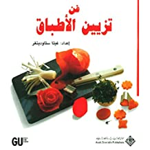 فن تزيين الأطباق (Arabic Edition)