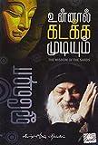 Unaal Kadaka Mudiyum (Tamil Edition)