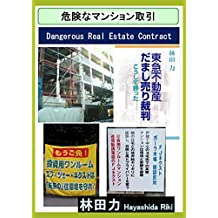 Dangerous Real Estate Contract (Japanese Edition)