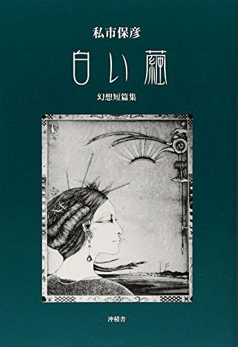 Shiroi mayu : Genso tanpenshu.
