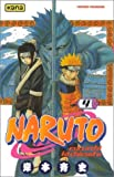 naruto tome 4 de masashi kishimoto 19 octobre 2002 poche