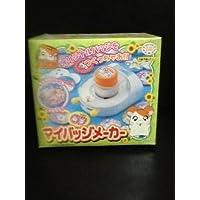 Preisvergleich für Hamtaro My badge maker (japan import)
