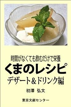 kumano recipe Dessert and Drink hen (Japanese Edition) von [hirobumi hatsuzawa]