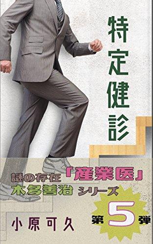 TOKUTEI KENSHIN SANGYOUI KIDA YOSHIHARU SERIES (CHAOTIQUE PUBLISHING) (Japanese Edition)