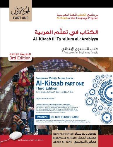 Al-Kitaab Part One, Third Edition Bundle: Book + DVD + Website Access Card (Al-Kitaab Arabic Language Program) (Arabic Edition) by Kristen Brustad (2014-03-11)