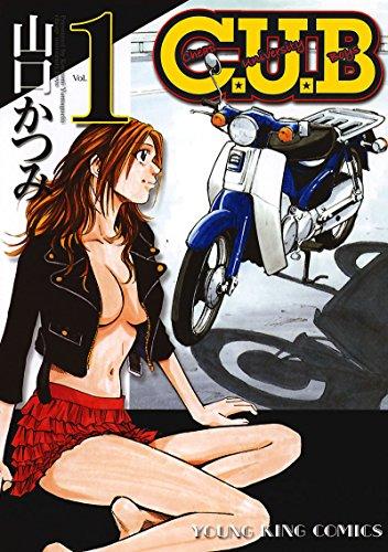 C.U.B(1) (ヤングキングコミックス)