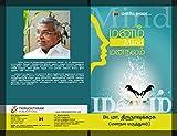 Manam - Mind - Tamil Book