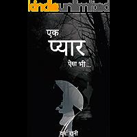 Ek Pyar Aisa Bhi: A heart touching collection of shayaris from a broken heart (Hindi Edition)
