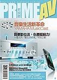 PRIME AV新視聽電子雜誌 第252期 4月號 (Chinese Edition)