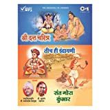 Shree Datt Charitra, Teech Hi Indrayani,...