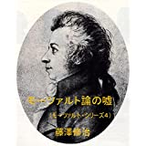 Mozart ron no uso Mozart series (Japanese Edition)
