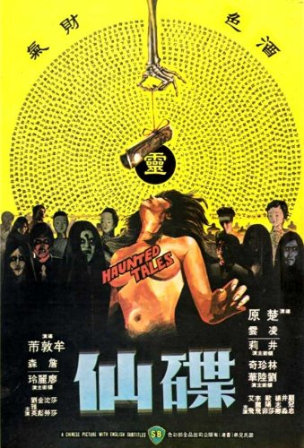die-xian-poster-movie-hong-kong-11-x-17-in-28cm-x-44cm-fei-ai-shen-chan-li-ching-miao-ching-ching-we