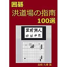 IGOHONDOJYONOSINANHYAKUSEN IGOJYOTATSUSIRIES (Japanese Edition)