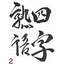 The four word kanji-characters - YOJI-JUKUGO 2- japanise calligraphy (Wonder Style) (Japanese Edition)