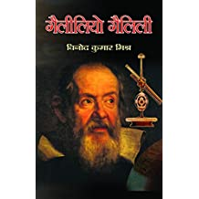 GALILEO GALILEI (Hindi Edition)