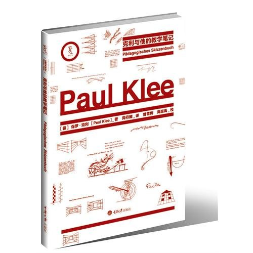 Klee und seine Lehre Noten (zum ersten Mal startete eine chinesische Übersetzung Schachbrett,...