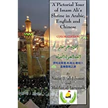 A Pictorial Tour of Imam Ali's Shrine in Arabic, English and Chinese: Illustrated Color Edition