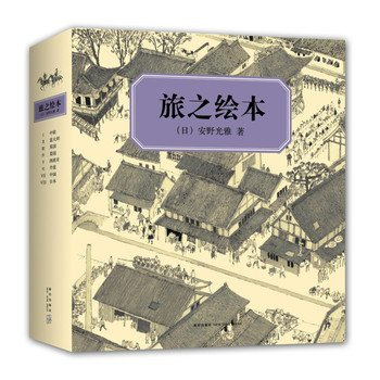 travelodge-illustrated-complete-works-8chinese-edition